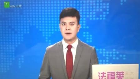 诚铭集团旗下吴忠城南医院6月29日开业新闻联播