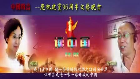配乐朗诵《读中国》(根据现场录像编辑)作者:阿紫 朗诵:梅园、零海岸 录像:漫步博园 编辑:零海岸