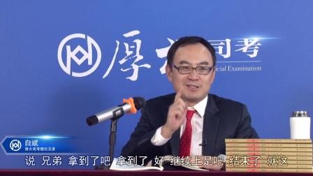 厚大司考-理论法白斌-2017年司考-16.宪法学(八)