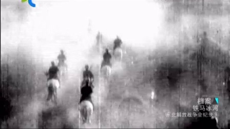 【纪实】铁马冰河:东北解放战争全记录(5)