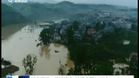 湖南辰溪:县城被淹 转移安置10万人 21点新闻夜线 20170701