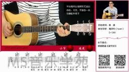 MS音乐 民谣吉他入门教学 讲解:韩凛 第16节 弹唱教学 《新年好》