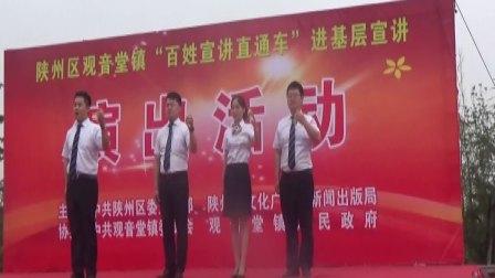 三门峡市陕州区观音堂镇百姓宣讲直通车20170624
