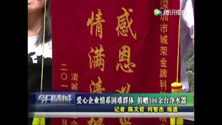 """深圳市诚荣金牌有限公司""""健康饮水进万家""""公益慈善捐赠活动"""