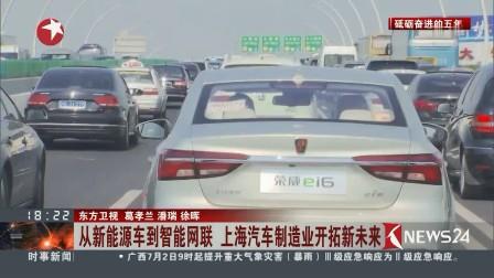 从新能源车到智能网联 上海汽车制造业开拓新未来 东方新闻 20170702 高清版