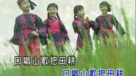 四千金2000儿童乐园5口唱山歌牧羊姑娘_标清