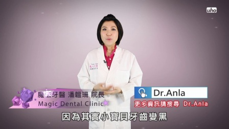 【看好你的牙】第6集-寶寶有蛀牙,我是不是壞媽媽?by魔法牙醫 潘韞珊院長