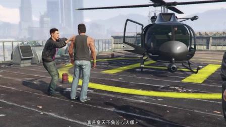 天各地方《GTA5 重玩》第九期 主线剧情 视频流程攻略