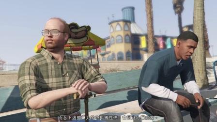 天各地方《GTA5 重玩》第十期 主线剧情 视频流程攻略