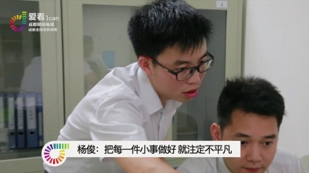杨俊:把每一件小事做好 就注定不平凡