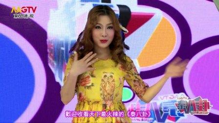 东盟卫视:《泰八卦》Thai Gossip 第152期(20170702)
