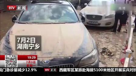 都市晚高峰(下)20170703湖南宁乡 洪水过后满街弃车全是淤泥 高清