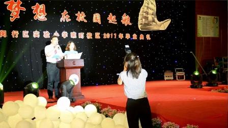 实验小学毕业典礼 校长讲话 发毕业证 宣誓 唱校歌