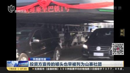 华西都市报:投资方宣传的噱头也早被列为山寨社团 上海早晨 170704