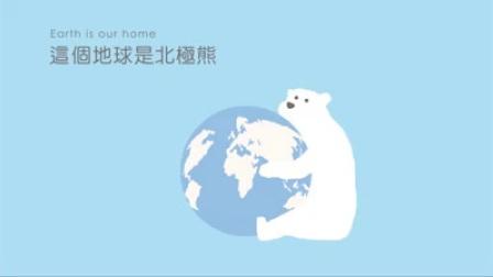 北极熊,我们为你找回家!