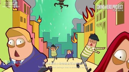 派对游戏挑战者 中国之星入选游戏《人类拯救计划》采访视频