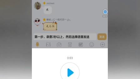 QQ变音视频教程_寒域APP工厂(寒域百变语音秀)