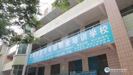 濮阳市蓝天职业培训学校宣传片—龙缘影视