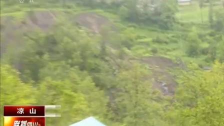 联播四川20170704凉山州美姑县依觉村成功避让一起滑坡灾害 高清
