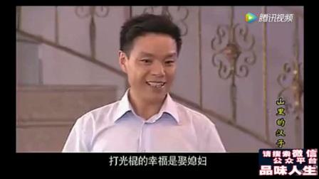 豫剧 《幸福是什么》贾文龙