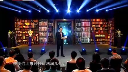 总裁读书会 160625 东华软件稳健创新 拒绝被迫成长