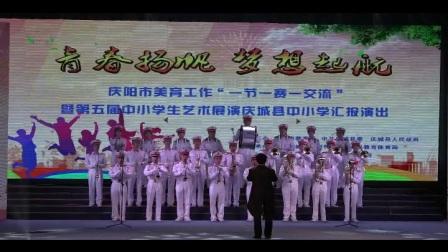 拉德斯基进行曲-庆城县陇东中学