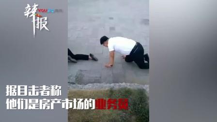 两业务员当街跪地爬行 原因竟是没有完成业绩