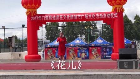 2017年门源县油菜花文化旅游节广场文化活动启动仪式演出节目  八度间的灵魂