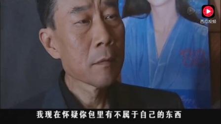 警察强行要检查李雪健的公文包,不过跟李雪健相比他还是太嫩了