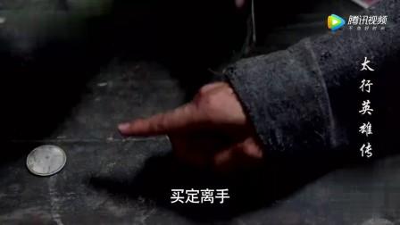 太行英雄传: 汉奸恶有恶报, 鸡贼汉奸王小二被锄奸队就地正法