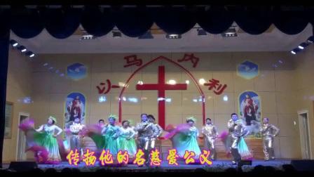 基督教圣诞节舞蹈 耶和华作王
