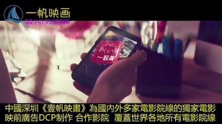 影院映前广告电影数字拷贝DCP电影视频转换-可口可乐寻友记15s