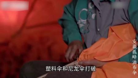 中华传统油纸伞, 手工制造, 桐油刷身, 十年不坏, 30一把却卖不出去