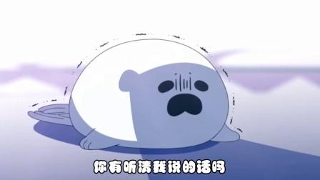 恋爱的白熊 第1话