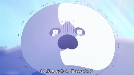恋爱的白熊 第0话