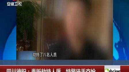 四川德阳:毒贩劫持人质 徒手夺枪 超级新闻场 170706