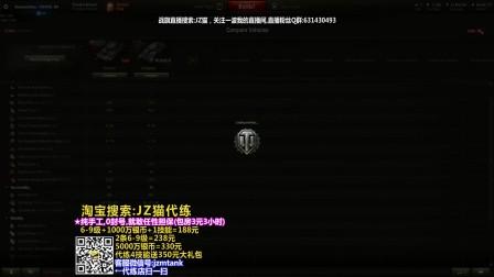 【坦克世界JZ猫】测试服史诗BUG修复+火炮新改动