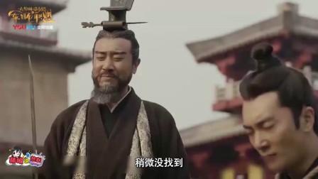 《萌眼说热剧之军师联盟》03期:吴秀波护主之路步步惊心