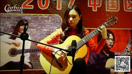Corbin(科宾)古典吉他 陈曦郑州音乐会之二