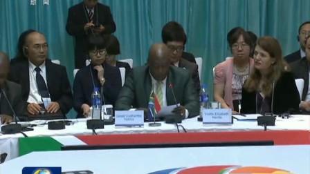 第二届金砖国家文化部长会议在天津举行 新闻联播 170706