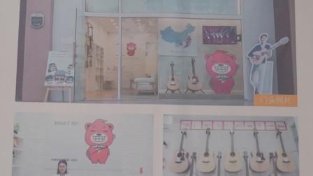 """小熊吉他""""10+""""课程全国师资及管理集训-济南站"""