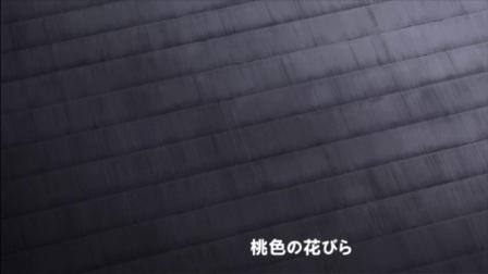 爱剪辑-薄樱鬼MAD