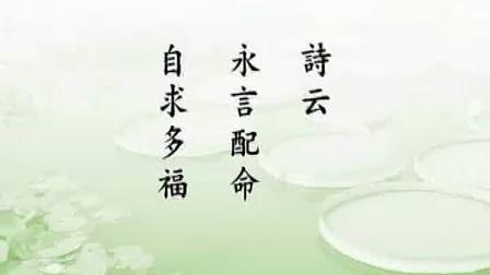 《了凡四训》净空法师4