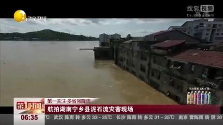 第一关注·多省强降雨: 航拍湖南宁乡县泥石流灾害现场
