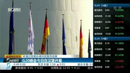 欲通过贸易协调巩固复苏成果 G20峰会今日在汉堡开幕 财经早班车 20170707 高清版