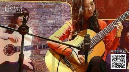 Corbin(科宾)古典吉他 陈曦郑州音乐会之四