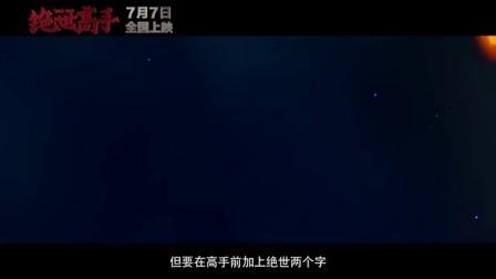 绝世高手    预告片:金色权杖 江浙沪包邮 (中文字幕)