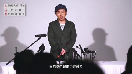绝世高手    其它花絮:《The One》导演道歉视频 (中文字幕)