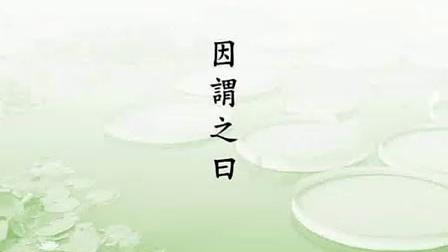 《了凡四训》净空法师13