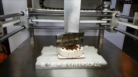 201711033食品蛋糕超声波切割标准机